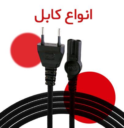 انواع کابل لوازم برقی - تولید و تامین قطعات لوازم خانگی فراهانی