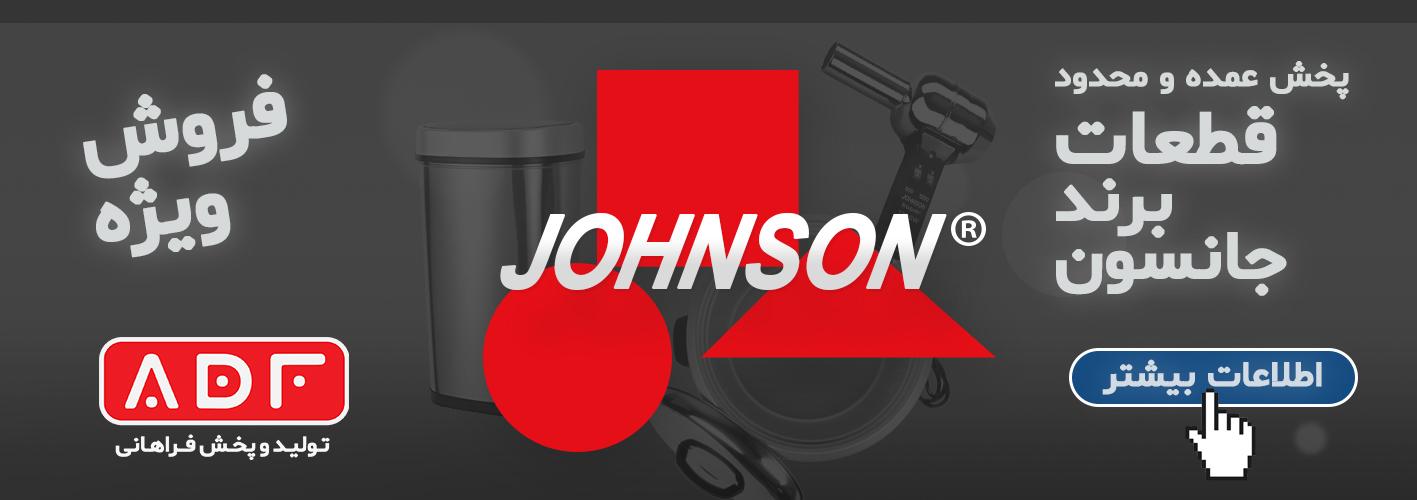 فروش ویژه قطعات برند جانسون ایتالیا - تولید و تامین قطعات لوازم خانگی فراهانی